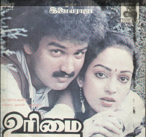 """Vinyl (""""LP"""" record) covers speak about IR (Pictures & Details) - Thamizh - Page 10 Urimai10"""
