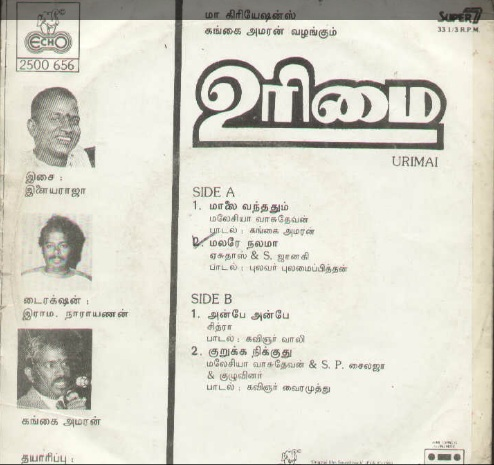 """Vinyl (""""LP"""" record) covers speak about IR (Pictures & Details) - Thamizh - Page 10 Urimai11"""
