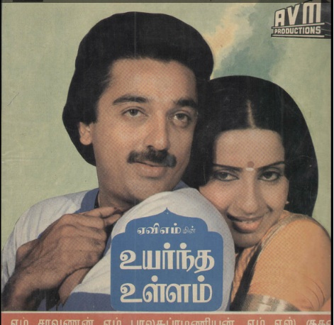 "Vinyl (""LP"" record) covers speak about IR (Pictures & Details) - Thamizh - Page 9 Uyarnd10"