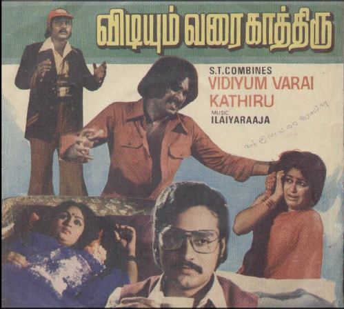 "Vinyl (""LP"" record) covers speak about IR (Pictures & Details) - Thamizh - Page 5 Vidiyu10"