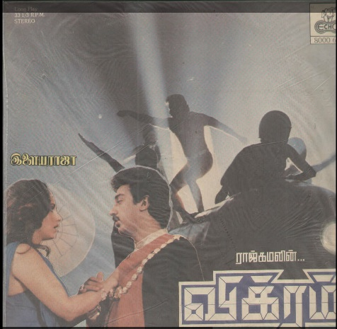 """Vinyl (""""LP"""" record) covers speak about IR (Pictures & Details) - Thamizh - Page 10 Vikram10"""