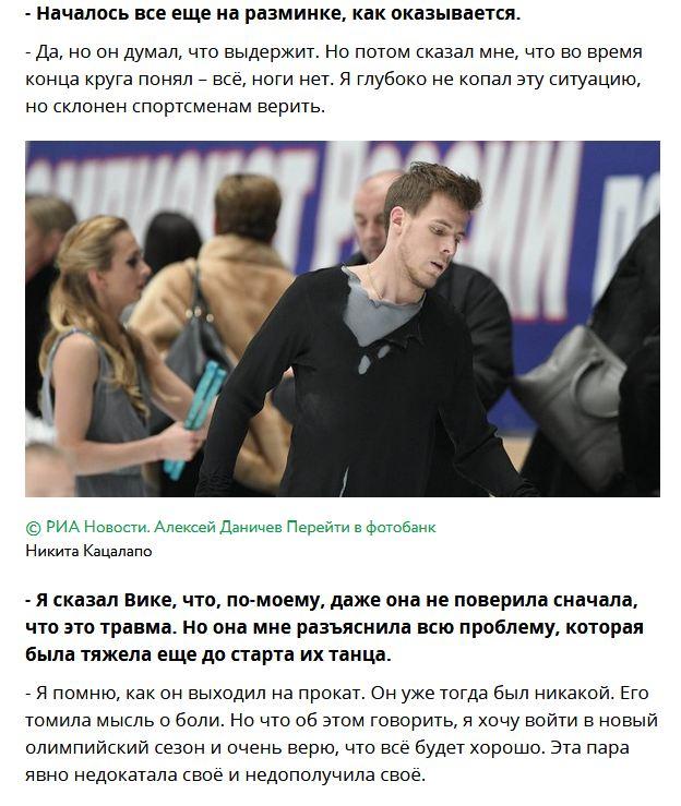 Виктория Синицина - Никита Кацалапов - 7 - Страница 22 E12