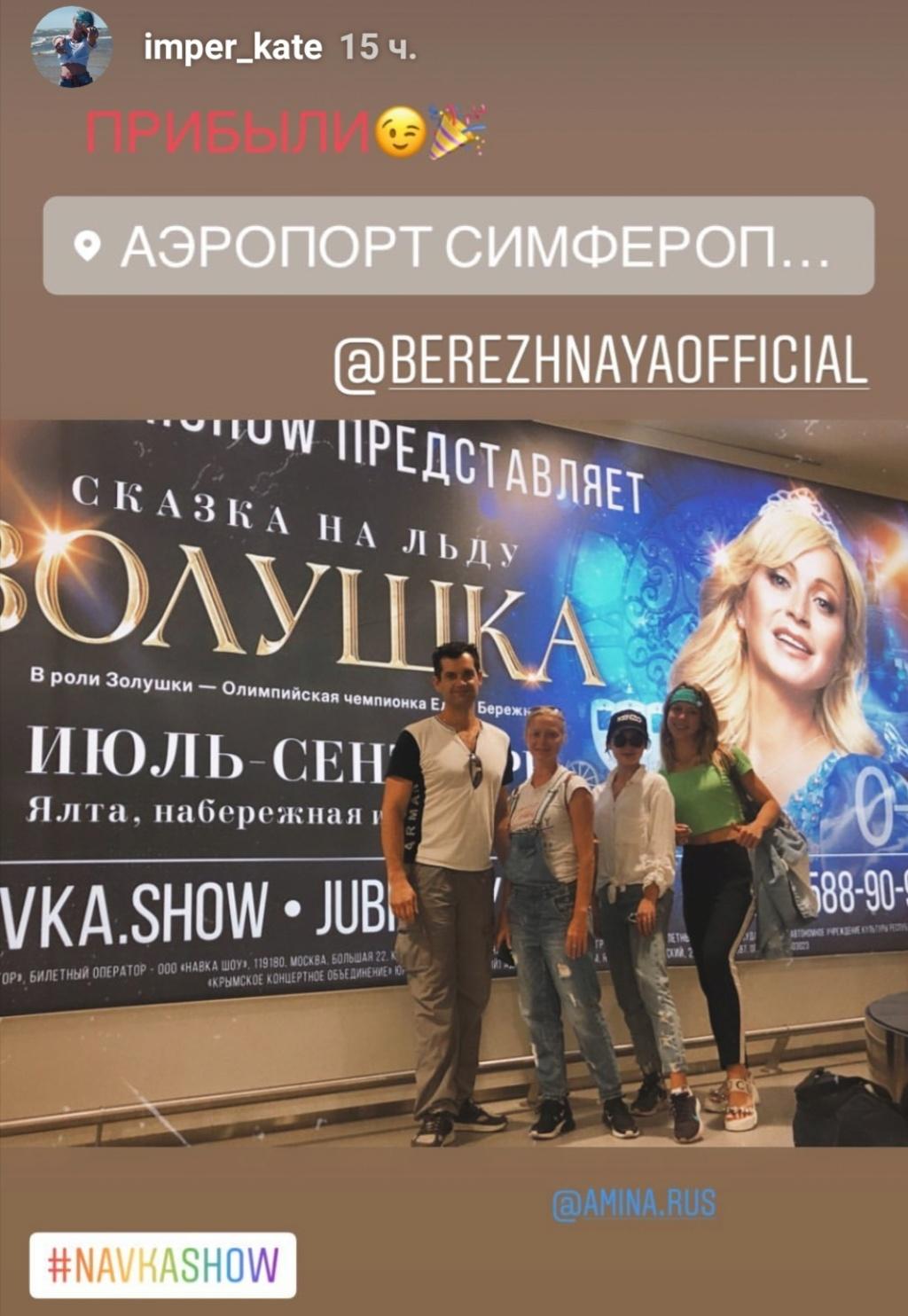 Ледовые шоу-2018-2019 - Страница 9 Screen41