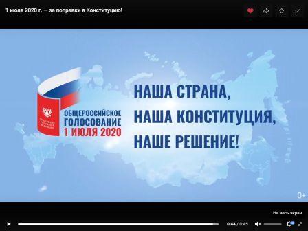 Георгий Сидоров. Голосуем за поправки к Конституции РФ - Страница 2 Ouo10