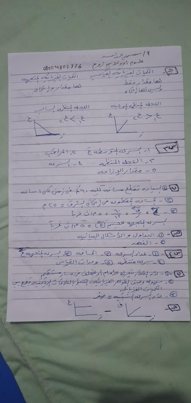 امتحان علوم الصف الثالث الاعدادى ترم اول 2022 الوحده الأولى بالحل 1010