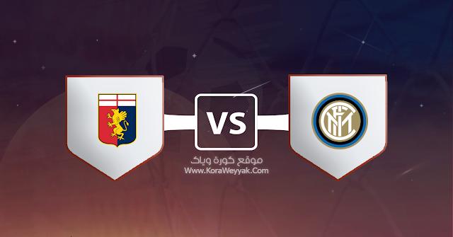 مشاهدة مباراة انتر ميلان وجنوى بث مباشر اليوم السبت 25 يوليو 2020 في الدوري الايطالي 210