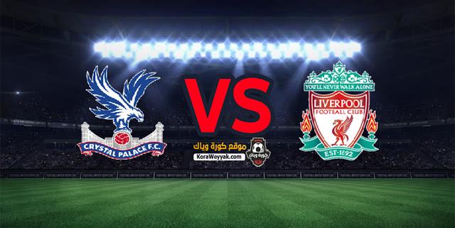 مشاهدة مباراة ليفربول وكريستال بالاس بث مباشر اليوم 19 ديسمبر 2020 في الدوري الانجليزي Aia_ai10