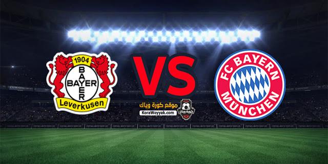 مشاهدة مباراة بايرن ميونخ وباير ليفركوزن بث مباشر اليوم 19 ديسمبر 2020 في الدوري الالماني Aia_ai12