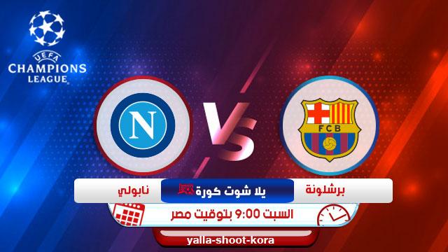 مشاهدة مباراة برشلونة ونابولي اليوم بث مباشر 08-08-2020 دوري أبطال أوروبا Barcel10