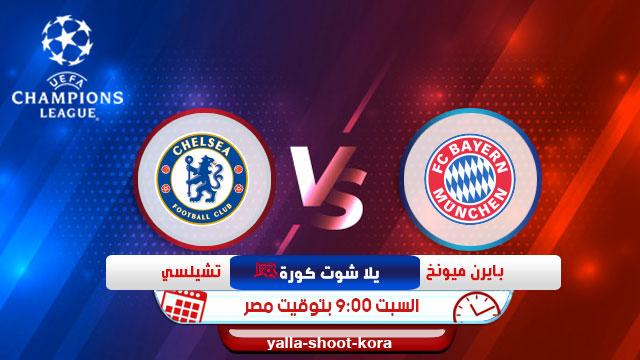 مشاهدة مباراة بايرن ميونخ وتشيلسي اليوم بث مباشر 08-08-2020 دوري أبطال أوروبا Bayern10