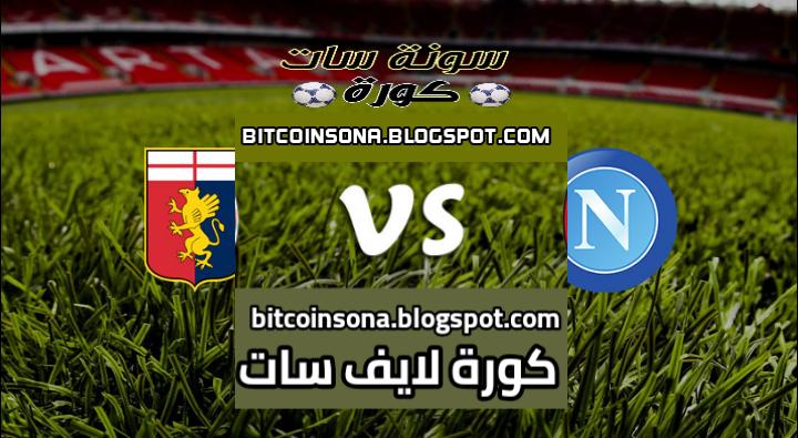 مشاهدة مباراة نابولي وجنوى بث مباشر اليوم بتاريخ 27-09-2020 في الدوري الايطالي Img_2012