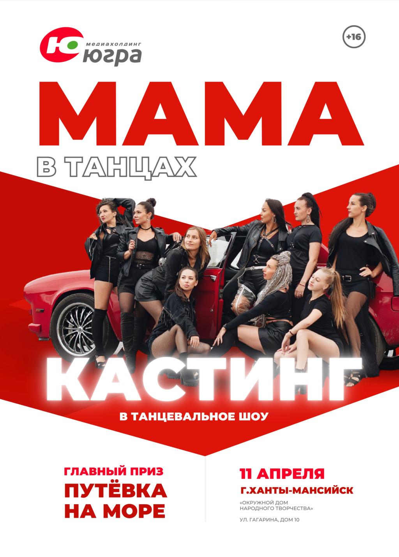 """""""Мама в танцах"""" конкурс в Ханты-Мансийске 210"""