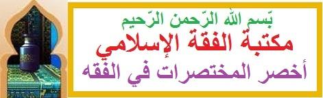 كتاب الشهادات Fekyh_10