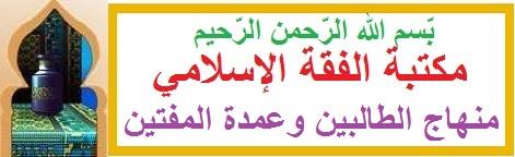 كتاب الإجارة وكتاب إحياء الموات وكتاب الوقف Fekyh_11