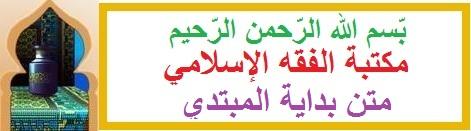 كتاب الوصايا وهو ختام الكتاب Fekyh_16