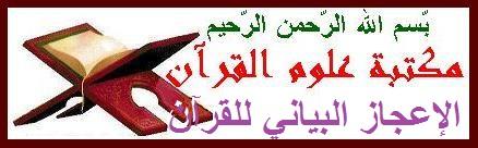 الفصل الأول: نبوة النبي معجزتها القرآن Quran010