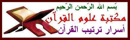 سور النحل والإسراء والكهف ومريم وطه والأنبياء Quran510