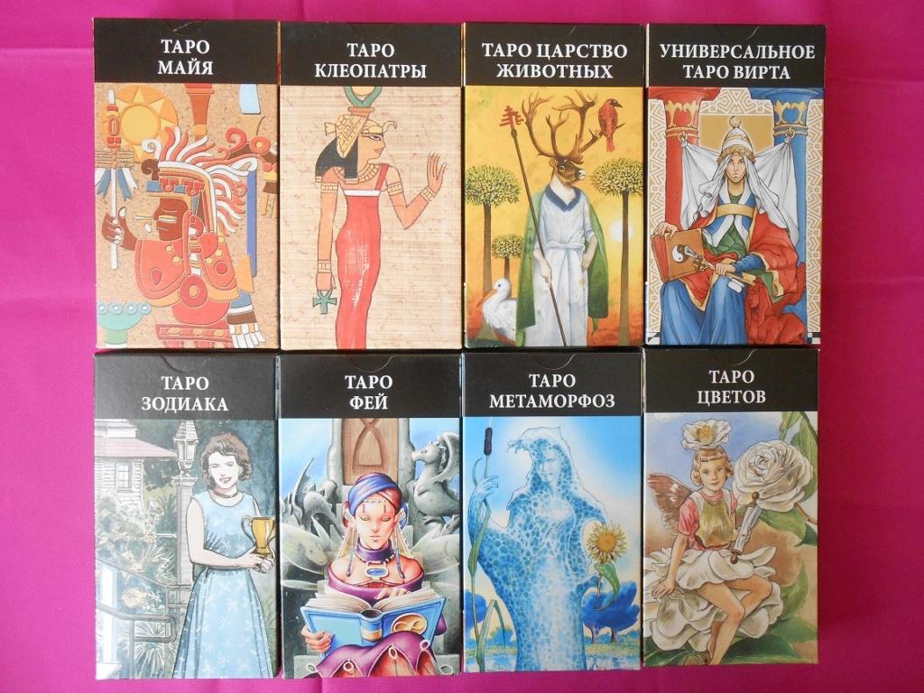 Продаю карты таро из своей коллекции Dscn1510