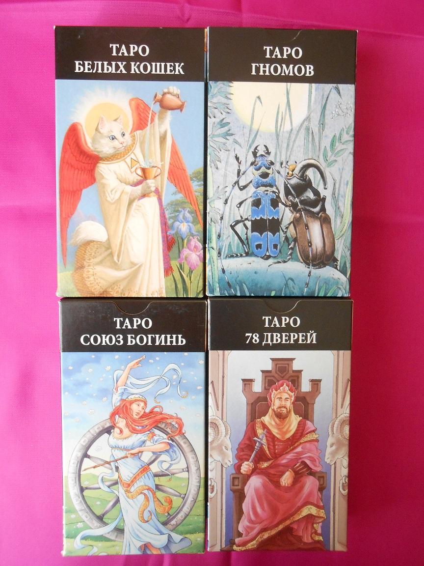Продаю карты таро из своей коллекции Dscn1513