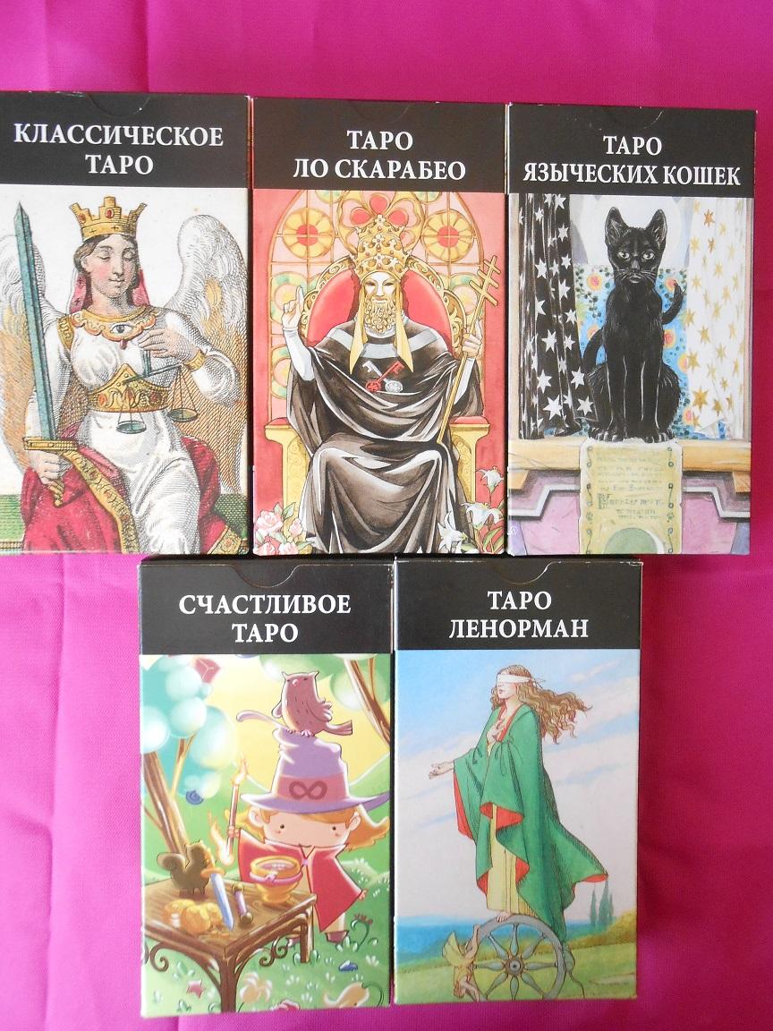 Продаю карты таро из своей коллекции Dscn1515