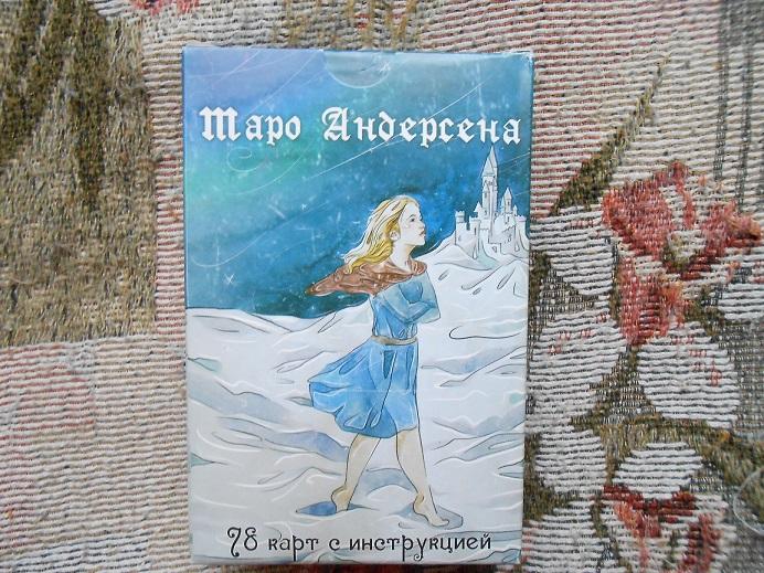 Продаю карты таро из своей коллекции Dscn1532