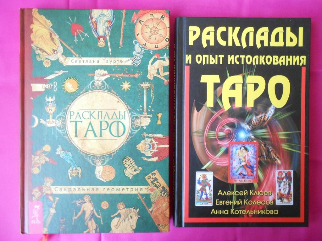 Продаю карты таро из своей коллекции Dscn1534