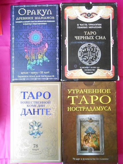 Продаю карты таро из своей коллекции Dscn1538