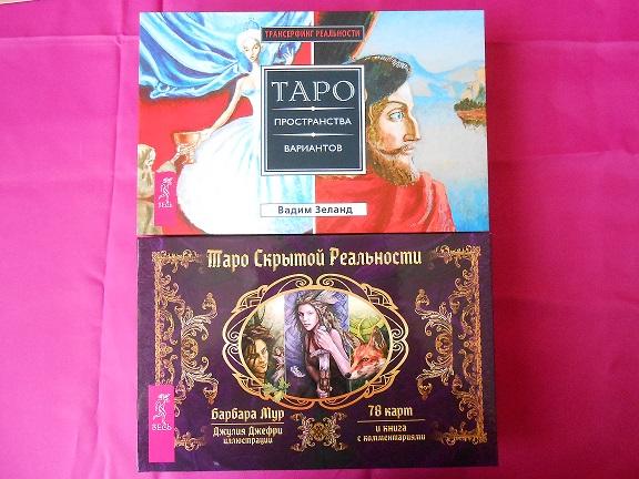 Продаю карты таро из своей коллекции Dscn1539