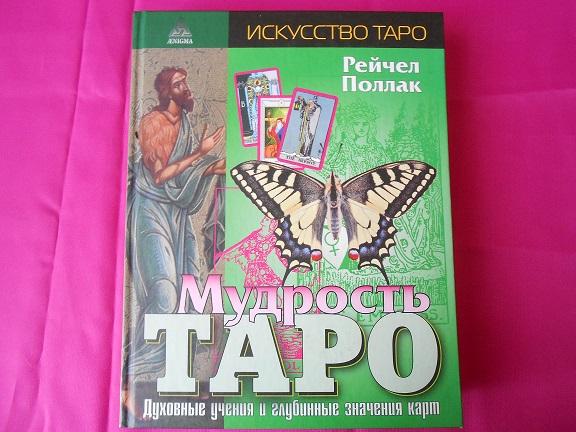Продаю карты таро из своей коллекции Dscn1540