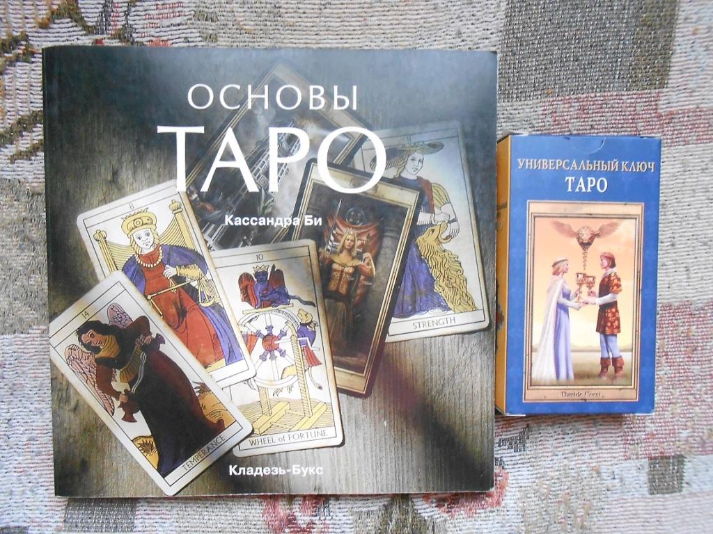 Продаю карты таро из своей коллекции Dscn1541