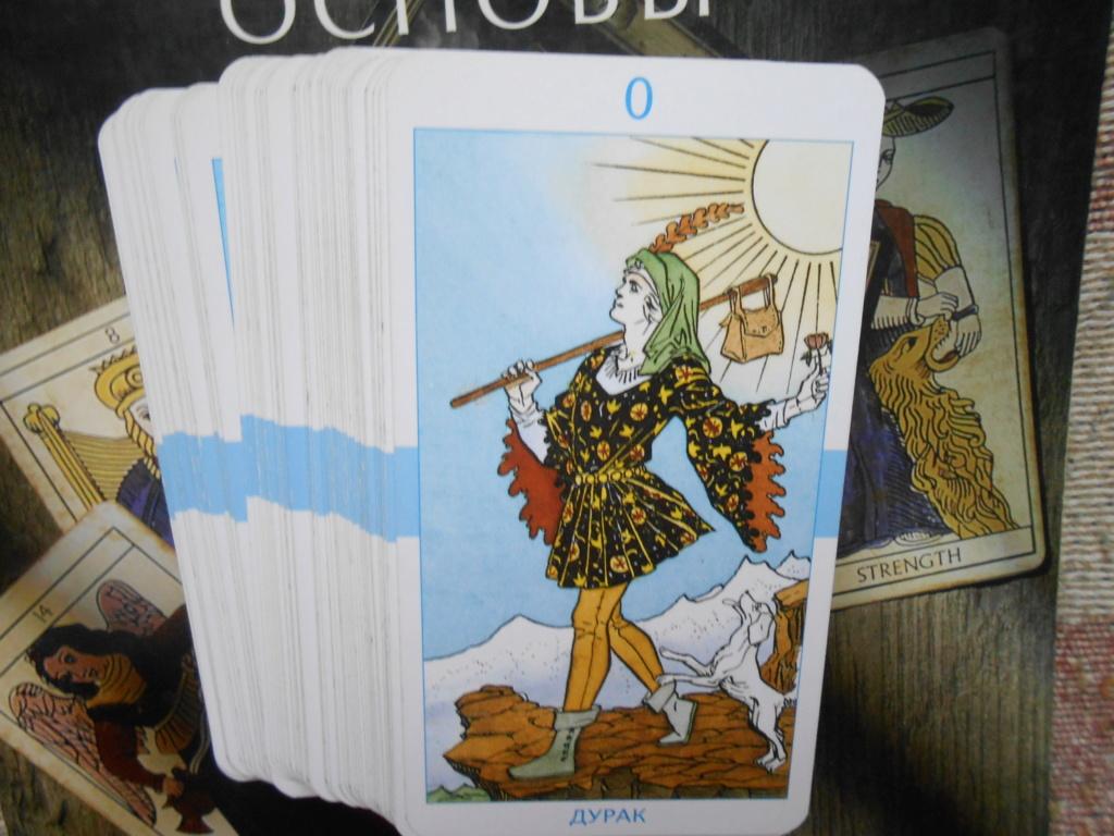Продаю карты таро из своей коллекции Dscn1546