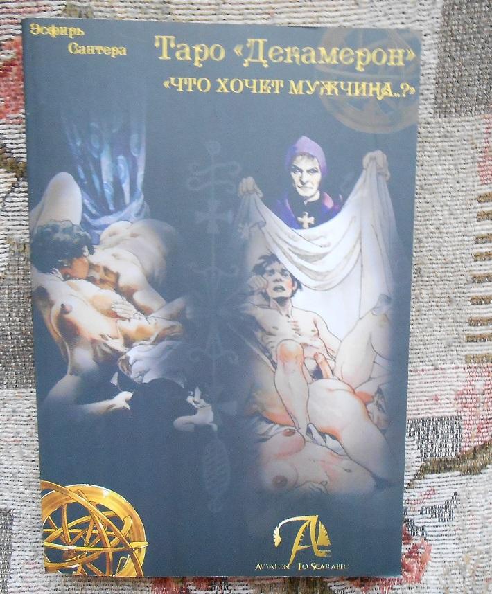 Продаю карты таро из своей коллекции Dscn1550