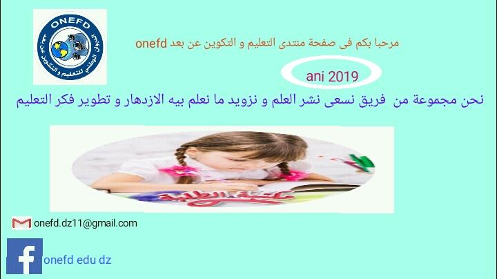 الديوان الوطني منتدى التعليم و التكوين عن بعد onefd Eeeoee10