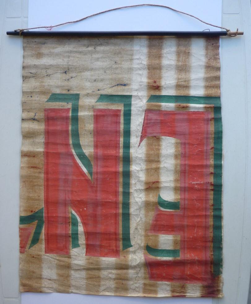 Trouvailles du week-end (drapeaux libé, cartes, papiers WW1...) 0411
