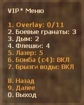 Что включает в себя Випку. Vip210