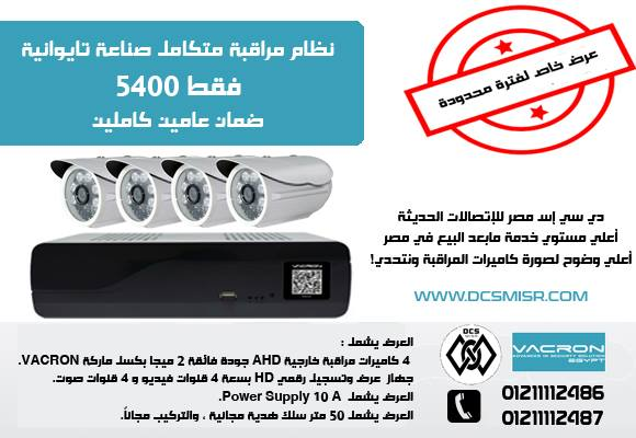 اسعار وعروض تركيب كاميرات المراقبة 2019 20476312