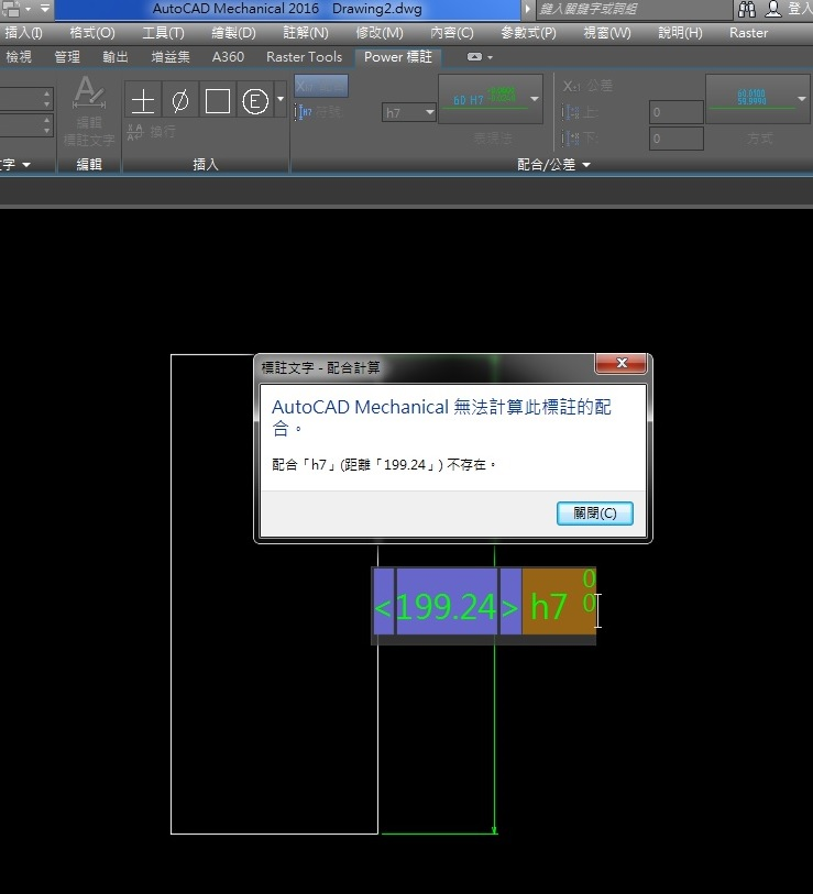[問題]CAD Mechanical 無法配合 110