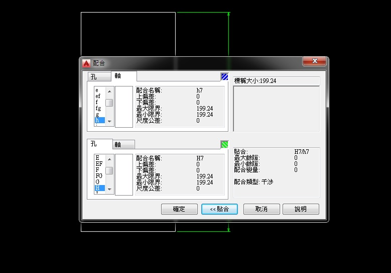 [問題]CAD Mechanical 無法配合 210