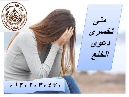 """تكلفه قضيه الخلع مع المستشار""""(كريم ابو اليزيد)01202030470   84137922"""