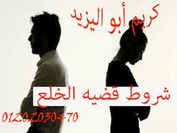 تكلفه قضيه الخلع مع المستشار:(كريم ابو اليزيد)01202030470   Downl122