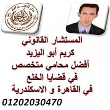 اشطر محامي خلع(كريم ابو اليزيد)01202030470  Downl139