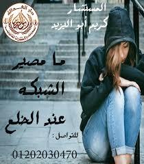 محامي متخصص في قضايا الخلع(كريم ابو اليزيد)01202030470   Downl163