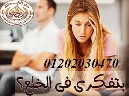 اشهر محامي قضايا اسرة(كريم ابو اليزيد)01202030470  Downl183