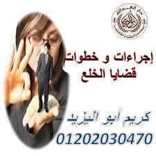 محامي متخصص في قضايا الخلع(كريم ابو اليزيد)01202030470  Downlo66