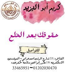 محامي متخصص في قضايا الخلع(كريم ابو اليزيد)01202030470  Downlo67