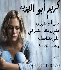 اشطر محامي خلع(كريم ابو اليزيد)01202030470  Image181