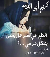 محامي متخصص في قضايا الخلع(كريم ابو اليزيد)01202030470   Image247