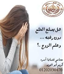 محامي متخصص في قضايا الخلع(كريم ابو اليزيد)01202030470   Image248