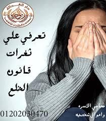 محامي متخصص في قضايا الخلع(كريم ابو اليزيد)01202030470   Image249