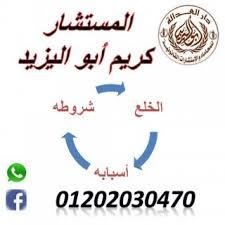 محامي متخصص في قضايا الخلع(كريم ابو اليزيد)01202030470   Image251